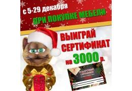 При покупке дверей выиграй сертификат на  3000 рублей!