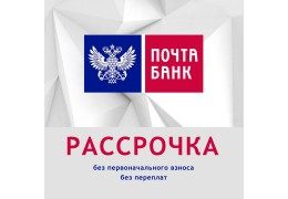 Беспроцентная рассрочка от Почта Банка