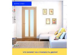 Что влияет на стоимость двери?